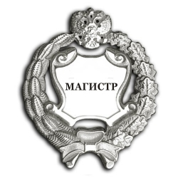 """Нагрудные знаки """"МАГИСТР """" по специальностям"""