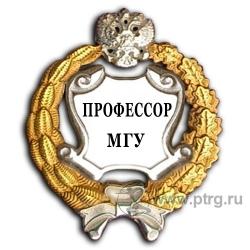 """Нагрудные знаки """"ПРОФЕССОР МГУ"""","""