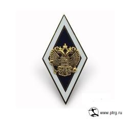 Академический знак выпускника Российского Университета