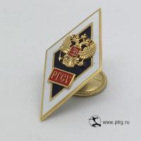 Именной нагрудный знак выпускника РГСУ из позолоченной латуни