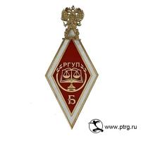 """Нагрудный знак """"БАКАЛАВР РГУП"""" из позолоченного серебра"""