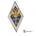 """Именной нагрудный знак """"БАКАЛАВР РГГУ"""" позолоченное серебро"""