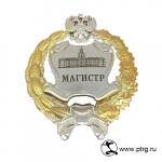 """Именной нагрудный знак """"МАГИСТР"""", круглый, парадный, с символикой РАН, позолоченное серебро"""