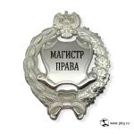 """Нагрудный знак """"МАГИСТР  ПРАВА"""" , круглый, парадный, серебряный"""