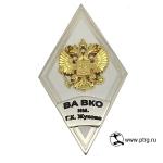 Нагрудный знак выпускника ВА ВКО из серебра