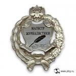 """Нагрудный знак """"МАГИСТР ЖУРНАЛИСТИКИ"""", круглый, парадный, серебряный"""