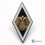 Именной академический знак  выпускника Российского Университета, парадный, позолоченная латунь