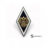 Академический знак выпускника Российского Университета, фрачный, позолоченное серебро