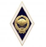 Именной академический знак выпускника университета СССР.